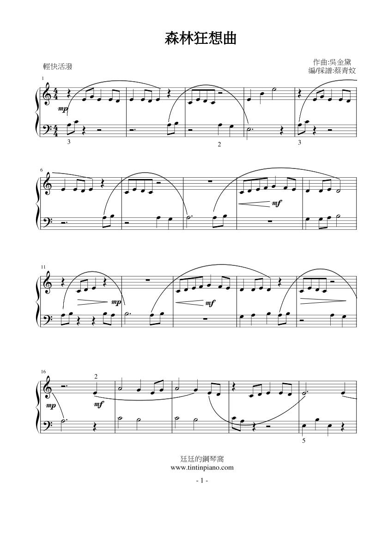 廷廷的钢琴窝 - 【拜尔40左右程度】森林狂想曲(附指法)图片