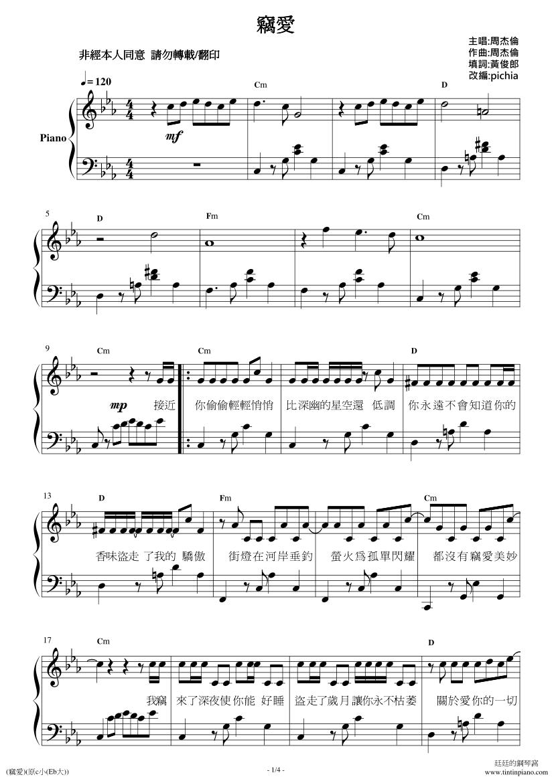 要钢琴琴谱 周杰伦的图片