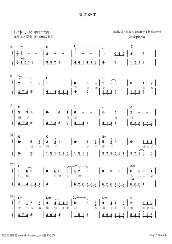当你老了钢琴简谱_莫文蔚很感性的一首歌曲\