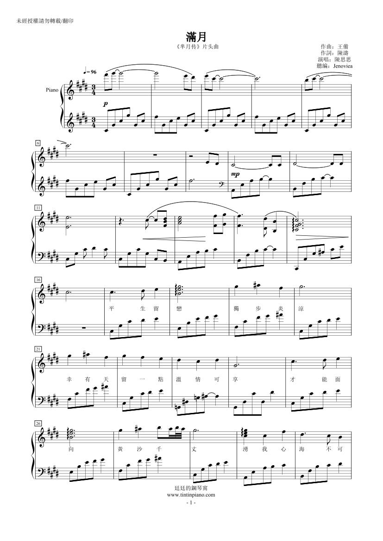 廷廷的钢琴窝 手机版 钢琴谱下载