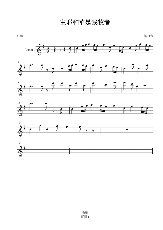 廷廷的钢琴窝 :: :: 主耶和华是我牧者