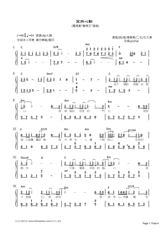 廷廷的钢琴窝 :: :: [简谱]-陈晓东图片